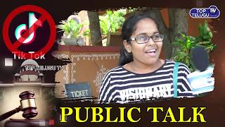 Tik Tok Banned in India Public Reaction | Public Talk | Tik Tok Ban Public Reaction | Top Telugu TV