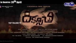 Diksoochi Dialogue Trailer | Telugu Movies 2019 | Dilip Kumar Salvadi | Top Telugu TV