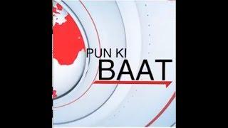 Pun Ki Baat | Episode 1