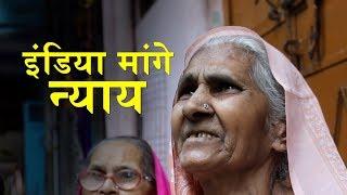 इंडिया मांगे न्याय | India Maange Nyay
