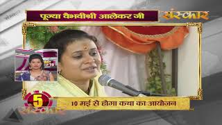 Bhakti Top 10 || 19 April 2019 || Dharm And Adhyatma News ||