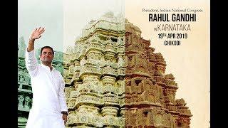 LIVE: Congress President Rahul Gandhi addresses public meeting in Chikodi, Karnataka
