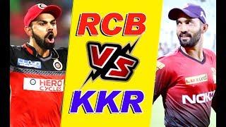 VIVO IPL : RCB vs KKR देखिये आज होने वाला मैच मे कोन किस पर भारी