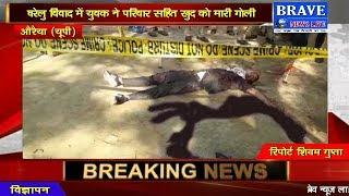 घरेलु विवाद में युवक ने पत्नी व बच्चो समेत खुद को मारी गोली, मौत   #BRAVE_NEWS_LIVE TV