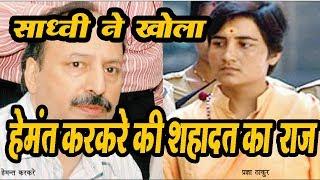 प्रज्ञा ठाकुर ने हेमंत करकरे की शहादत को बताया श्राप | Hemant Karkare | Sadhvi Pragya