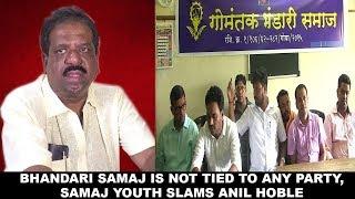 Bhandari Samaj is Not Tied To Any Party, Samaj Youths Slam Anil Hoble