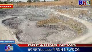 रायगढ जिले के सारंगढ ब्लॉक अंतर्गत टिमरलगा में खनिज माफियाओं पर प्रशासन ने कसा शिकंजा
