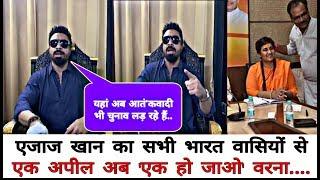 Bollywood Actor Ajaz Khan  का सभी भारत वासियों से  एक अपील अब 'एक हो जाओ' वरना....