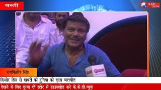 बस्ती संसदीय सीट से कांग्रेस प्रत्याशी राजकिशोर सिंह से खबरों की दुनिया से ख़ास बातचीत !! KKD NEWS