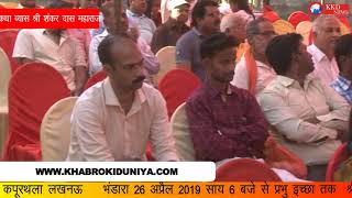 लखनऊ- श्री शंकरदास महाराज द्वारा श्री रामकथा का आयोजन !! KKD NEWS