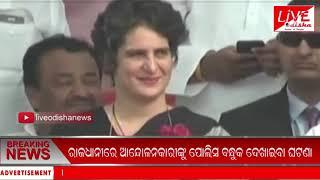 Namaskar Odisha : 20 April 2019