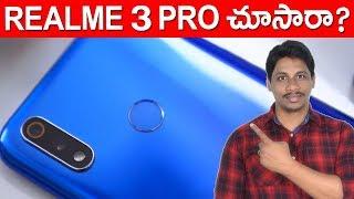 Realme 3 pro ఎలా కనిపిస్తుందో చూసారా ?