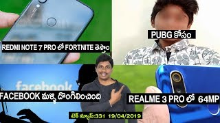 Technews in telugu 331:5g mobile,tiktok,pubg,samsung foldable phone,realme 3 pro,fortnite in redmi