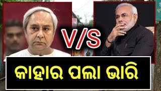 ODISHA'S BIGGEST PUBLIC REACTION- NARENDRA MODI VS NAVEEN PATNAIK ? PPL News Odia-Bhubaneswar