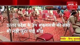 उत्तर प्रदेश के उप मुख्यमंत्री की सभा भी नहीं जुटा पाई भीड़ THE NEWS INDIA