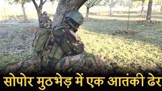 Sopore encounter में सुरक्षाबलों ने मार गिराया एक Terrorist , हथियार बरामद
