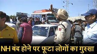 Jammu-Kashmir NH पर जाम लगने से लोगों का गुस्सा फूटा, Road जाम कर किया प्रदर्शन