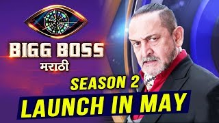 Bigg Boss Marathi Season 2 Launch In May 2019 | BBM 2 House At Goregaon  video - id 361d969b7d30c1 - Veblr Mobile