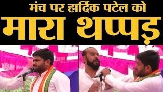Hardik Patel slap full video news