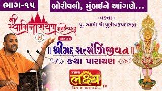 શ્રીમદ સત્સંગિજીવન કથા || Pu. Swami Shree Purnaswarupdasji ||  || Borivali || Mumbai || Part - 15
