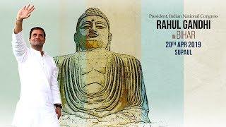 LIVE: Congress President Rahul Gandhi addresses public meeting in Supaul, Bihar