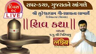 Live || Pu. Giribapu || Sureshvardham, Kutch || Day 8