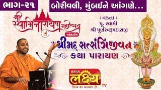 શ્રીમદ સત્સંગિજીવન કથા || Pu. Swami Shree Purnaswarupdasji || || Borivali || Mumbai || Part - 21