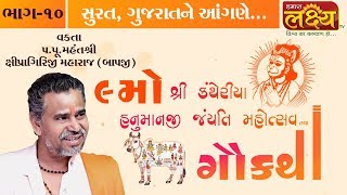 શ્રી ગૌ કથા || પ.પૂ.મહંત શ્રી ક્ષિપ્રાગિરિજી મહારાજ (બાપજી ) ||Surat || Gujarat || Part - 10