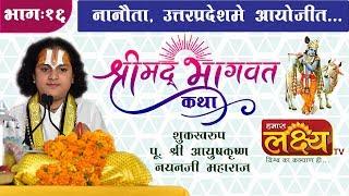श्रीमद भागवत कथा || पू. श्री आयुषकृष्ण नयनजी महाराज || Nanauta || Uttarpradesh || Part - 16