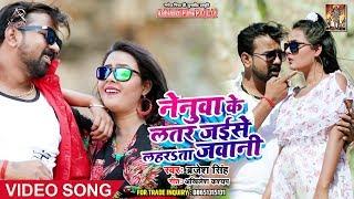 नेनुवा के लतर Antra Singh Priyanka और  Brijesh Singh का ये Video धूम मचा रहा है | New Video