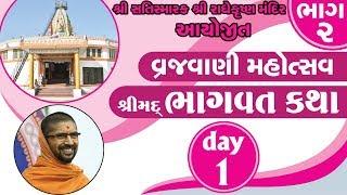 Shreemad Bhagwat Katha - Vrajvani 2019 Day 1 PM