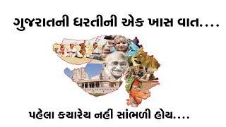 ગુજરાતની ધરતી શા માટે મહાન???? - પુ સદ. સ્વામી શ્રી નિત્યસ્વરૂપદાસજી