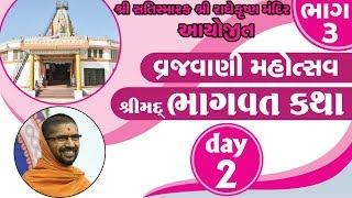 Shreemad Bhagwat Katha - Vrajvani 2019 Day 2 AM