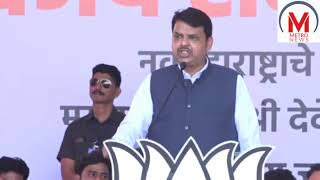 CM Shri Devendra Fadnavis at Vijay Sankalp Sabha for BJP candidate Unmesh Patil, Amalner at Jalgaon