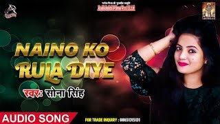 Sona Singh Hindi Sad Song | नैनो को रुला दिये | Naino Ko Rula Diye | Hindi Sad Songs 2019