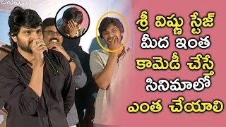 Sree Vishnu Hilarious Speech @ Brochevarevarura Trailer Launch | Niveda Thamos