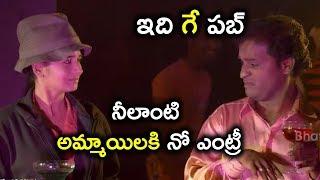 ఇది గే పబ్ నీలాంటి అమ్మాయిలకి నో ఎంట్రీ - Latest Telugu Movie Scenes