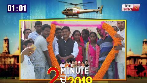 VIdeo- 2 Minute में देखिए Lok Sabha Election का हर बड़ा Update