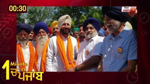 Video- 1 Minute में देखिए पूरे Punjab का हाल. 20.4.2019