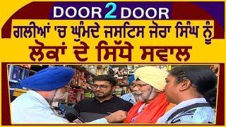 DOOR 2 DOOR : Special Show With Jora Singh In Streets of Jalandhar