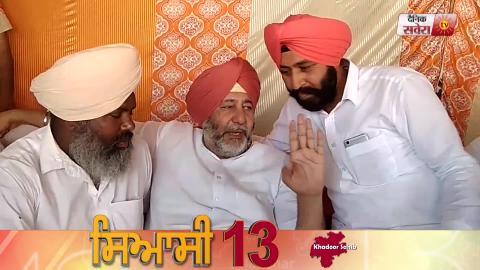 Video- Punjab की हर Lok Sabha Seat की हर बड़ी ख़बर