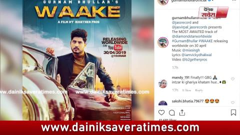 Waake | Gurnam Bhullar | First Look | New Punjabi Song | Dainik Savera