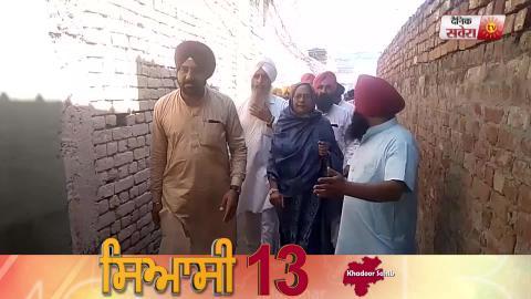 Punjab की हर Lok Sabha Seat की हर बड़ी ख़बर