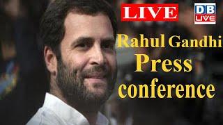 Rahul Gandhi Press conference LIVE | #RafaleDeal |  #DBLIVE