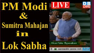 PM Modi and Lok Sabha Chair person Sumitra Mahajan in Lok Sabha LIVE |  #DBLIVE