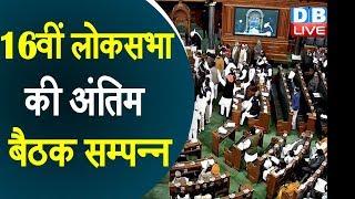 फिर प्रधानमंत्री बने मोदी : मुलायम | पीएम ने विपक्ष पर साधा निशाना |#DBLIVE