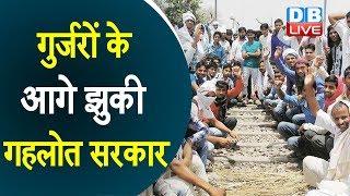 गुर्जरों के आगे झुकी गहलोत सरकार | गुर्जरों को 5 फीसदी आरक्षण का रास्ता साफ!#DBLIVE