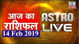 Aaj Ka Rashifal । 14 February 2019 । आज का राशिफल । Daily Rashifal । Dainik Rashifal today horoscope