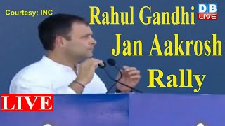 Rahul Gandhi LIVE from Jan Aakrosh Rally | #DBLIVE |  #HindiNews | #BreakingNews | #Watch | #video |