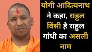 योगी आदित्यनाथ बोले, राहुल विंसी है राहुल गांधी का असली नाम